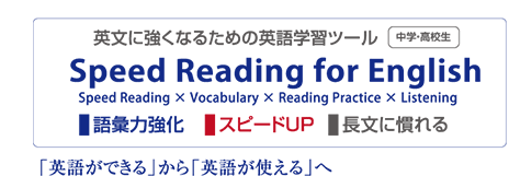 速読英語SE〈Speed english〉