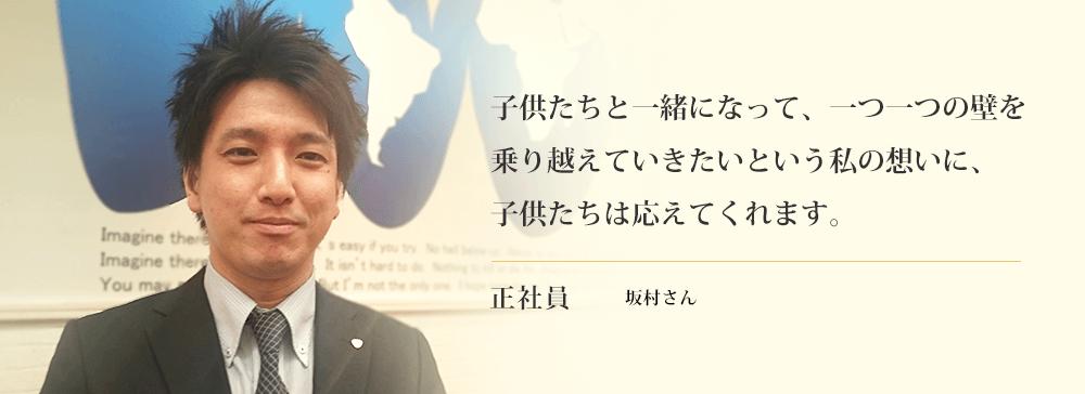 正社員坂村さん