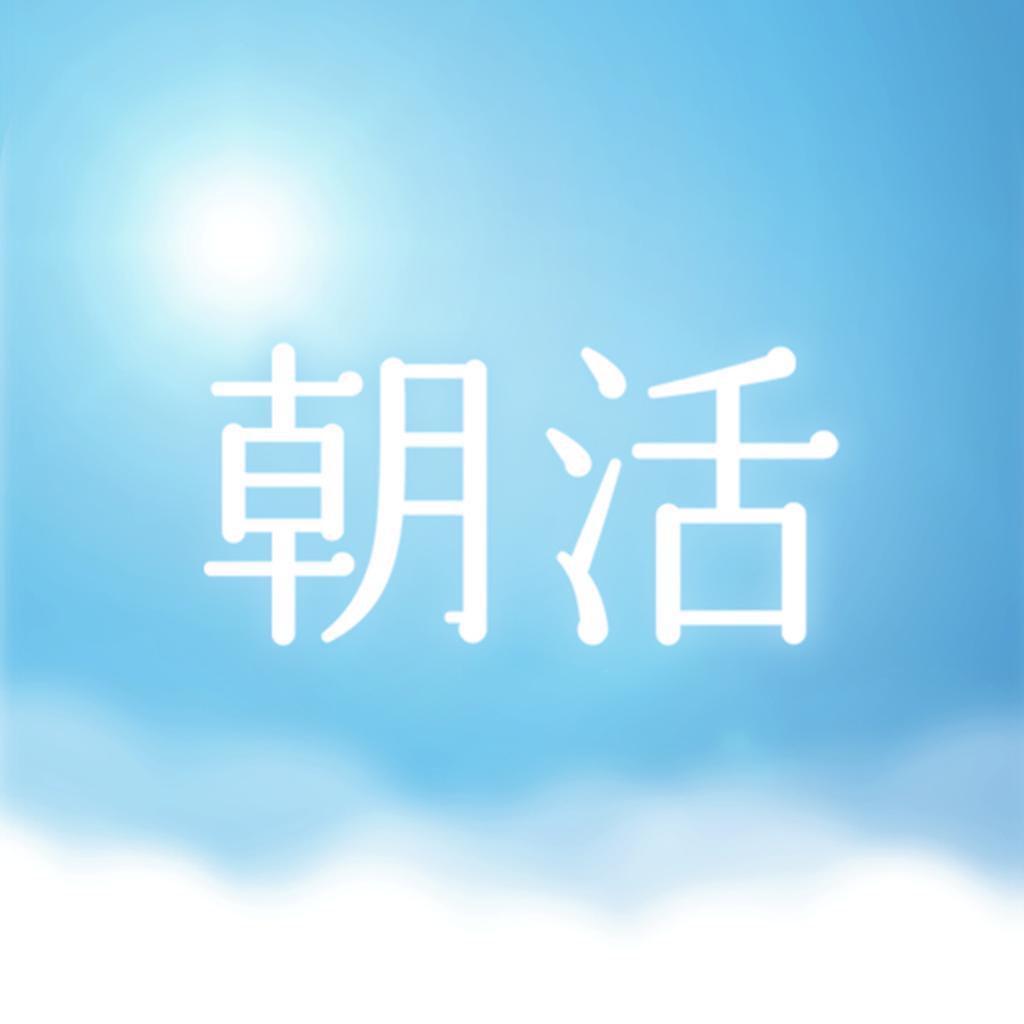 yuki-win で「Let's 朝活!!」 φ(≧∀≦*)